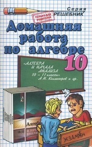 Скачать Решебник по алгебре 10