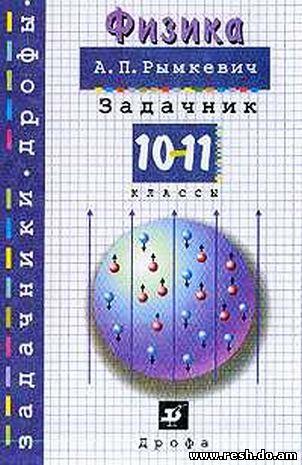 Решебник по физике 10-11 класс