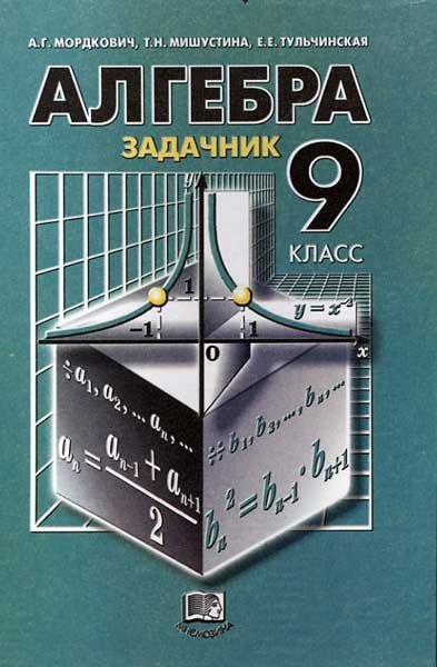 Скачать Решебник по Алгебре 9
