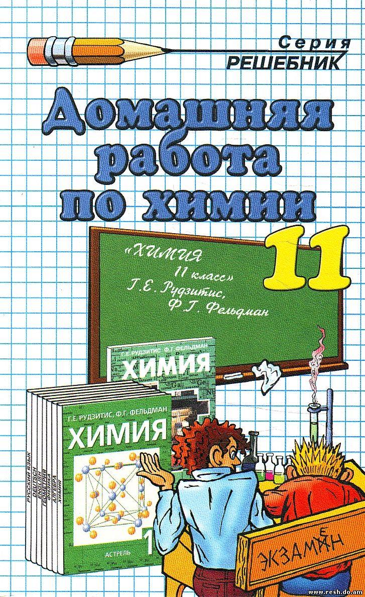 Решебник к книге по Химии 8 Класс Рудзитис