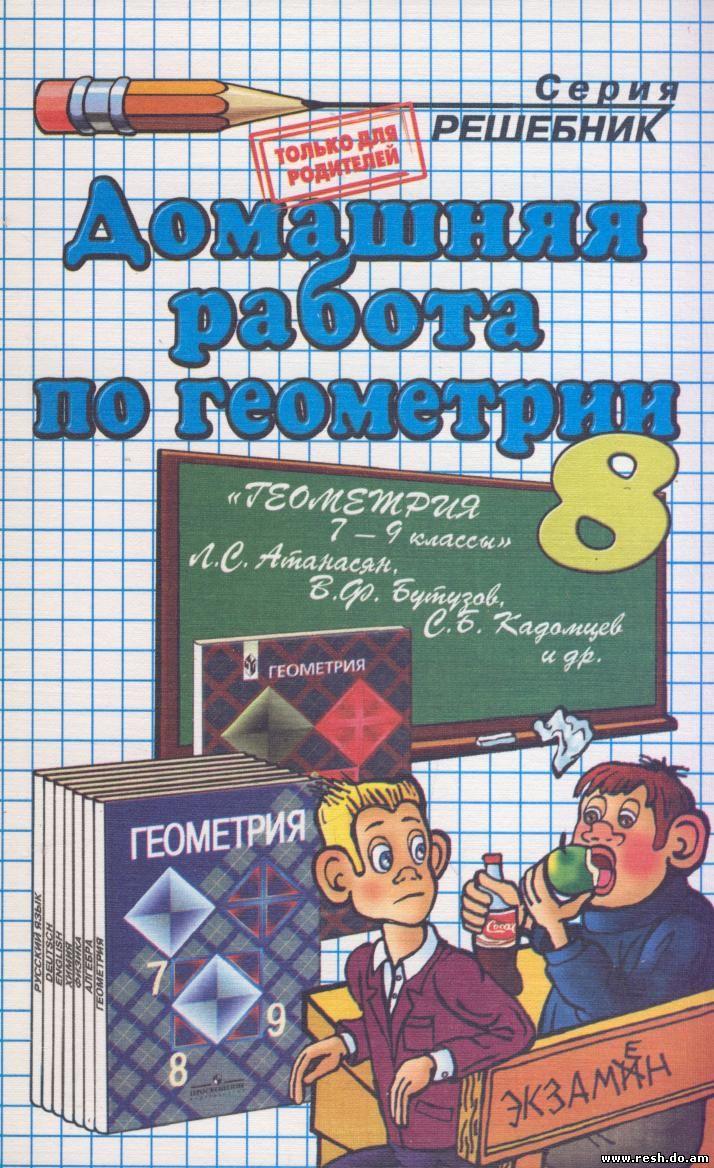 Решебник по Алгебре 7 Класс Теляковского