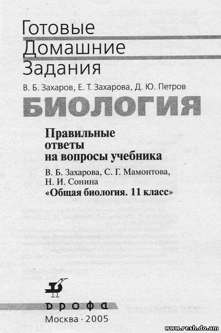 ГДЗ по биологии, 11 класс. Мамонтов, Захаров, Сонин