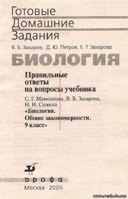 ГДЗ по биологии, 9 класс. Мамонтов, Захаров, Сонин