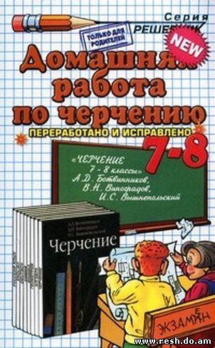 ГДЗ по черчению, 7-8 класс. Ботвинников