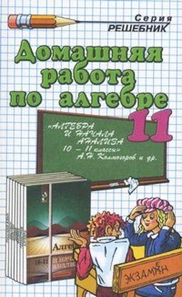 Бесплатно гдз по алгебре 10 колмогоров